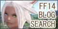 FF14ブログサーチ